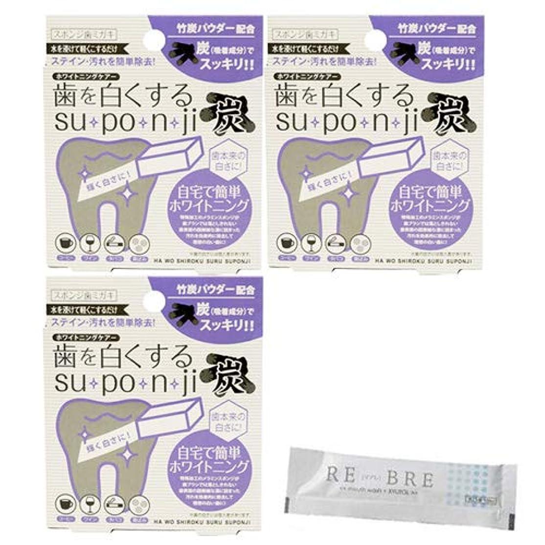 残忍な側それに応じて歯を白くする su・po・n・ji 炭 スポンジ 歯みがき ×3個 + リブレ(10ml)セット