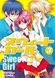 スウィートガール 第3巻 (あすかコミックスDX)