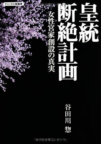 皇統断絶計画-女性宮家創設の真実 (チャンネル桜叢書)