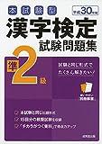 本試験型 漢字検定準2級試験問題集〈平成30年版〉