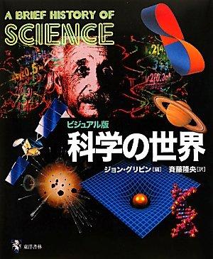 ビジュアル版 科学の世界の詳細を見る