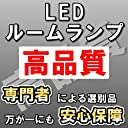 高品質 アリスト 16系 12点セット LEDルームランプセット SMD