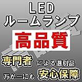 高品質 ラクティス 100系 6点セット LEDルームランプ SMD