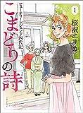 こまどりの詩 1 (週刊女性コミックス)
