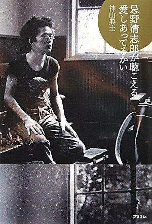 忌野清志郎が聴こえる 愛しあってるかいの詳細を見る