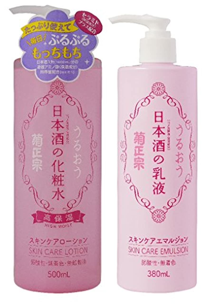 世紀判読できない硬い菊正宗 日本酒の化粧水(高保湿タイプ)500ml+乳液380mlセット