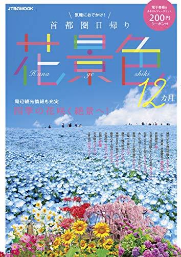 気軽におでかけ!首都圏日帰り花景色12カ月 (JTBのMOOK)