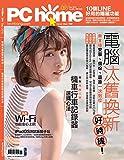 台湾PChome 9月号 チュンチュン Qun Qun 呉函峮 峮峮 表紙 特集記事有
