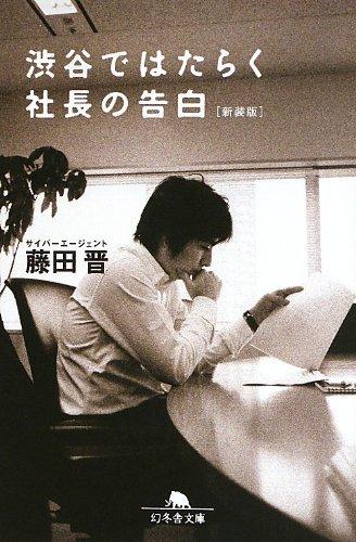 渋谷ではたらく社長の告白〈新装版〉 (幻冬舎文庫)の詳細を見る