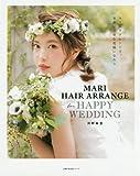 Amazon.co.jpMARI HAIR ARRANGE for HAPPY WEDDING (主婦の友生活シリーズ)