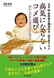 病気にならないコメ選び―石井稔 無農薬有機栽培米・命を救うコメ―