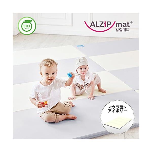 ALZIP mat エコカラー 【子供用プレイ...の紹介画像7