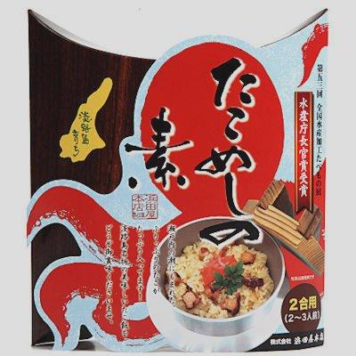 兵庫県 淡路島海域育ちの「たこめしの素」500g(2合用)×4個【送料込】