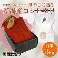 [母の日]大好きなお母さんに贈る新潟米 新潟県産コシヒカリ 3キロ 風呂敷包み