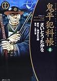 鬼平犯科帳 48 (SPコミックス 時代劇シリーズ)