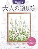 大人の塗り絵 野の花編