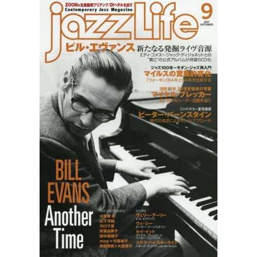 JAZZ LIFE 2017年 09 月号 [雑誌]