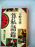 算私語録 (1980年)