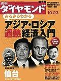 週刊ダイヤモンド 2004年10/23号 [雑誌]