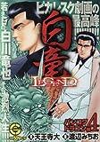 白竜LEGENDスペシャル バンコクドラゴン編 4 (Gコミックス)