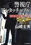 警視庁アンタッチャブル—遊撃捜査班オンミツ (ハルキ文庫 や 14-1)