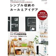 学研ヒットムック シンプル収納のルール&アイデア