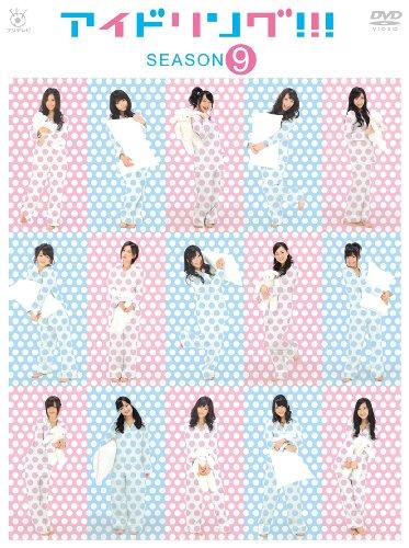 アイドリング!!! season9 [DVD]