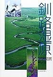 釧路湿原 (自然ガイド) 画像