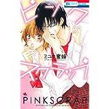 ピンクスクラップ (花とゆめCOMICS)