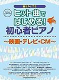 やさしいピアノ・ソロ ヒット曲ではじめる! 初心者ピアノ~映画・TV・CM~