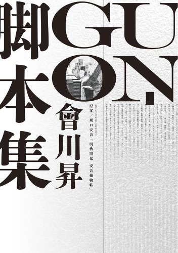 UN-GO會川昇脚本集 (ANIMESTYLE ARCHIVE)の詳細を見る