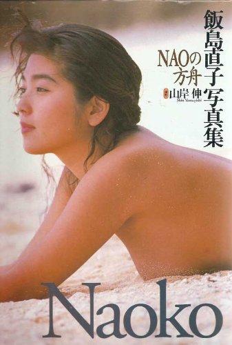 NAOの方舟—飯島直子写真集