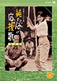 純ちゃんの応援歌 完全版 第1巻 [DVD]