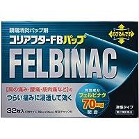 【第2類医薬品】コリアフターFBパップ 32枚 ×2 ※セルフメディケーション税制対象商品