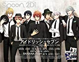 spoon2Di vol44