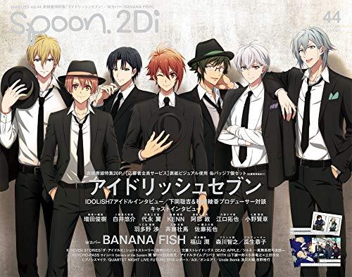 spoon.2Di vol.44 (カドカワムック 767)