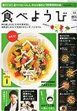 食べようび 2012年 12月号 [雑誌]