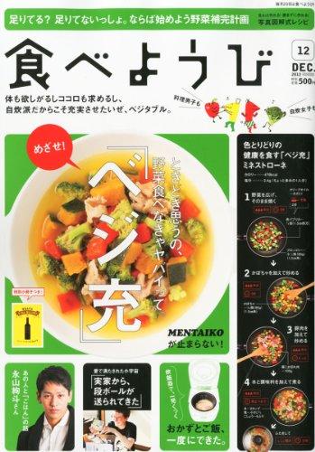 食べようび 2012年 12月号 [雑誌]の詳細を見る