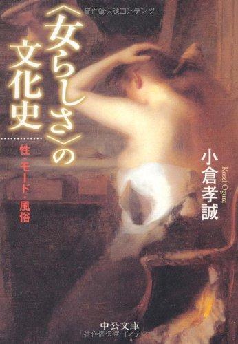 """""""女らしさ""""の文化史―性・モード・風俗 (中公文庫)の詳細を見る"""