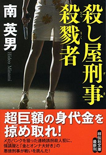 殺し屋刑事 殺戮者 (祥伝社文庫)の詳細を見る