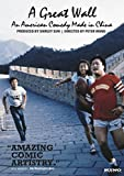 Great Wall/ [DVD]