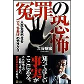 冤罪の恐怖  人生を狂わせる「でっちあげ」のカラクリ