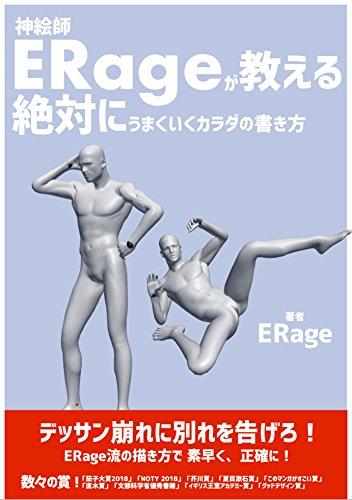 神絵師ERage(いらじ)が教える 絶対にうまくいくカラダの描き方