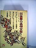 少年少女世界の名作文学〈35(ソビエト編 3)〉 (昭和43年) 画像