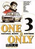 ONE&ONLY 新装版(3) (ビッグコミックス)