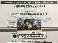 進撃の巨人 セブンイレブンフェア D賞 リヴァイ nanacoカード ナナコカード 限定500枚 当選品 神谷浩史
