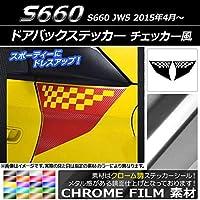 AP ドアバックステッカー クローム調 チェッカー風 ホンダ S660 JW5 2015年04月~ イエロー AP-CRM2064-YE 入数:1セット(2枚)