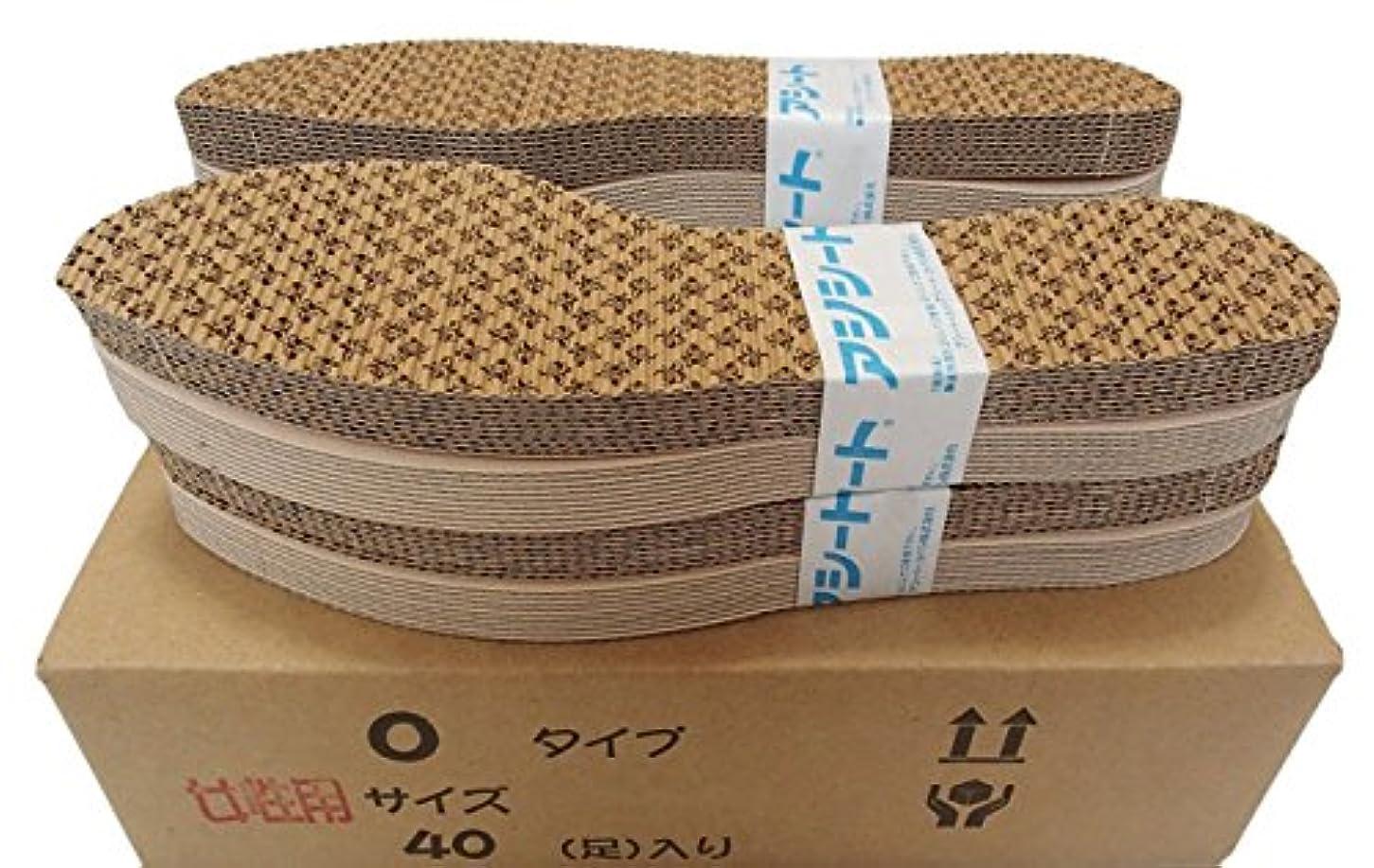 石化する途方もないラショナルお徳用タイプのアシートOタイプ40足入 (22.5~23cm 女性靴用)