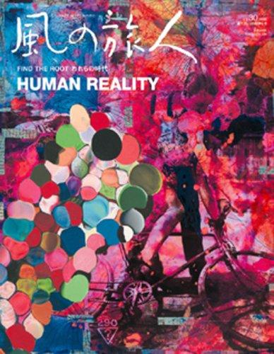 風の旅人 30号 Find the rootわれらの時代human realiの詳細を見る