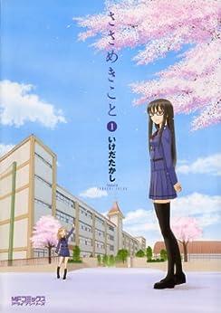 [いけだ たかし]のささめきこと 1 (MFコミックス アライブシリーズ)